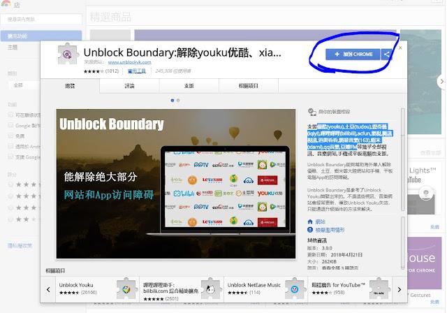 unblock boundary 破解