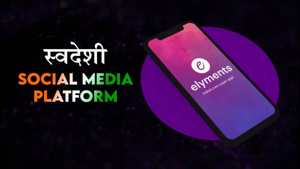 How to Download and use Elyments app? | India's First Social Media Platform