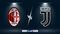 مشاهدة مباراة يوفنتوس و ميلان اليوم 09-05-2021 في الدوري الإيطالي