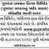 Gujarat Tourism Apprentice Recruitment 2019 | www.gujarattourism.com