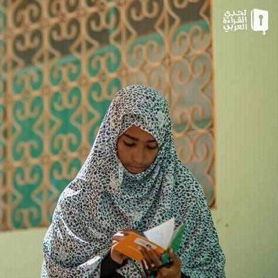 """""""أم النصر"""" تحمل لواء موريتانيا في تحدي القراءة العربي"""