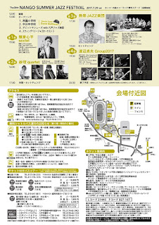 The 28th Nango Summer Jazz Festival 2017 flyer back 平成29年 南郷サマージャズフェスティバル チラシ裏 八戸市 Hachinohe City