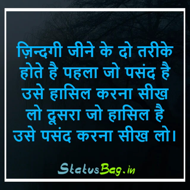 Best Zindagi Status In Hindi