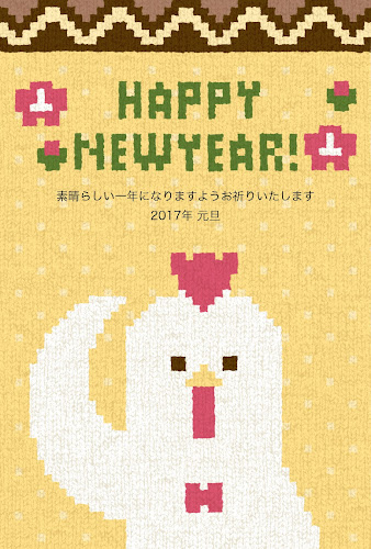 ニワトリと梅の花の編み物デザインの年賀状テンプレート(酉年)