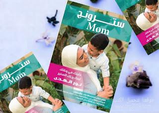 تحميل pdf كتاب سترونج Mom دليلك في رحلتك لبناء رجلك الصغير تأليف نور الهدى حسن