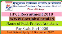 Hindustan Petroleum Corporation Limited Recruitment 2017– Project Assistant