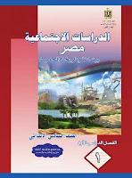 تحميل كتاب الدراسات الاجنماعية للصف السادس الابتدائى الترم الاول