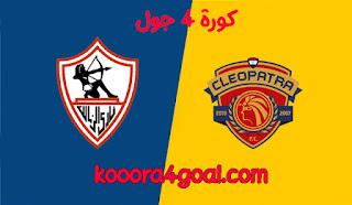 موعد مباراة الزمالك و سيراميكا كليوباترا في الدوري المصري  كوره 4 جول والقنوات الناقلة