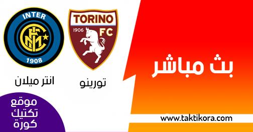 مشاهدة مباراة تورينو وانتر ميلان بث مباشر لايف 27-01-2019 الدوري الايطالي