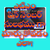How to change ATM Pin Number easily with out going bank       ఏటిఎం పిన్ మర్చిపోతే... సులువుగా మార్చుకోండిలా..