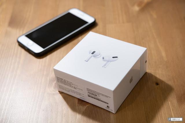 【開箱】輕巧、主動降噪標竿,Apple AirPods Pro 無線藍牙耳機 - Apple AirPods Pro 只是迷你產品,盒裝也相對迷你許多