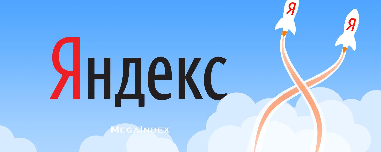 ТиЦ, тематический индекс цитирования, заменяется на ИКС - это индекс качества сайтов в поисковой системе Яндекс.