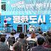 광명시 평화도시로 발돋움, '평화공감 특별주간' 성공리 마무리
