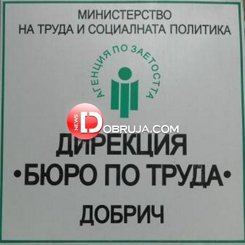 ДБТ - Добрич