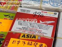 日本上網電話卡價錢比較(深水埗桂林街)  2019年9月更新