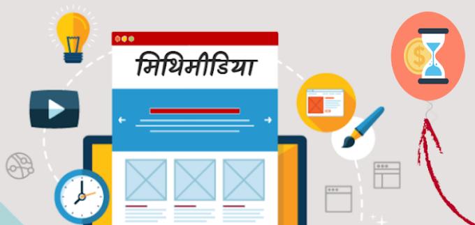मैथिली मीडिया केर वर्तमान स्थिति पर 'दूआखर'