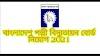 পল্লী বিদ্যুৎ  সমিতি (REB) নতুন নিয়োগ বিজ্ঞপ্তি