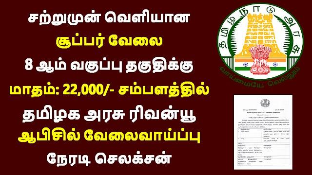 தமிழக அரசு ரிவன்யூ ஆபிசில் வேலைவாய்ப்பு 2021 | Tamilnadu Govt  Revenue Department Recruitment 2021