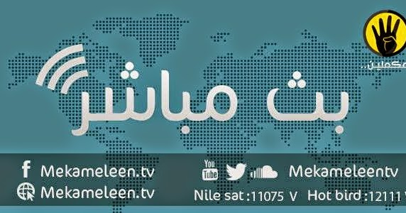 قناة مكملين بث مباشر مشاهدة البث المباشر لقناة مكملين Hd بدون تقطيع