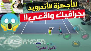 تحميل  لعبة التنس  Virtua Tennis Challenge للاندريود (اوفلاين) بجرافيك خيالي HD خوض التحدي الكبير