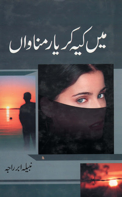 Main Kee Kar Yaar Manawan Urdu Novel By Nabila Abrar Raja Social Romantic Novel PDF