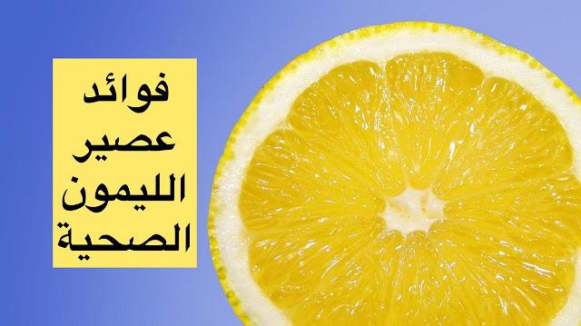 8 فوائد صحية لشرب عصير الليمون منها إنقاص الوزن