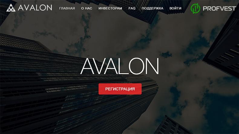 Avalon обзор и отзывы вклад 300$