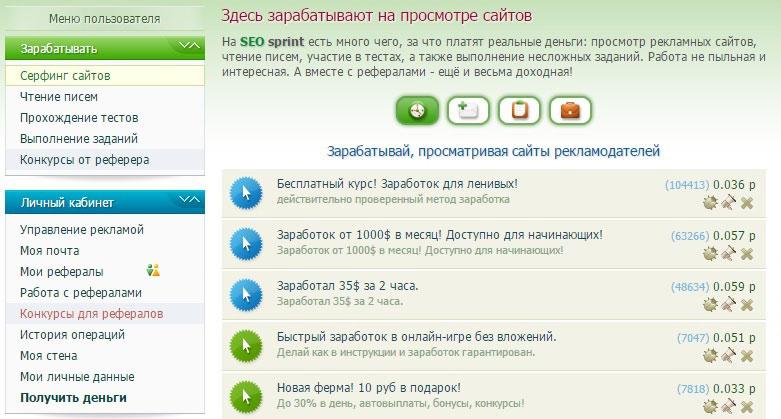 akkaunt_polzovatelya_seosprint