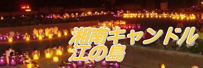 湘南キャンドル