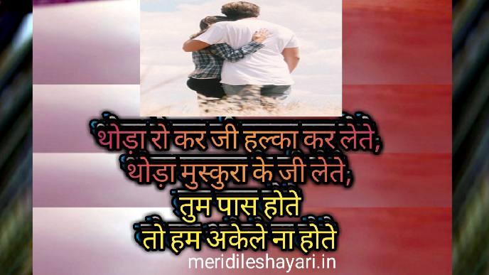 Hindi Shayari for Status ,hindi shayari for love,hindi shayari for sad,hindi shayari for dosti,hindi shayari for friends,hindi shayari for good morning,hindi shayari for friendship,hindi shayari for motivation