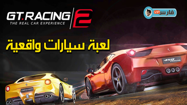 تحميل GT Racing 2 مهكرة,تحميل لعبة GT Racing 2 للكمبيوتر,تحميل لعبة GT Racing 2 مهكرة من ميديا فاير,GT Racing 2 تحميل,GT Racing 2 APK,تحميل لعبة GT Racing 2 مهكرة للكمبيوتر,GT Racing 2 Mod apk,تهكير لعبة GT Racing 2,gt racing 2,تحميل لعبة gt racing 2,تحميل لعبة gt racing 2 مهكرة,تحميل لعبة gt racing 2 مهكرة للاندرويد,تحميل لعبة gt racing 2 اندرويد,تحميل لعبة gt racing 2 للكمبيوتر,تحميل لعبة gt racing 2 للاندرويد,تحميل لعبة gt racing 2 للاندرويد مهكرة,تحميل لعبة gt racing 2 مهكرة للكمبيوتر,تحميل لعبة gt racing 2 مهكرة للاندرويد اخر اصدار,تحميل لعبة gt racing للكمبيوتر,تحميل لعبة csr racing 2 مهكرة 2020,تحميل لعبة csr racing 2 للكمبيوتر,تحميل لعبة csr racing 2 مهكرة اخر اصدار