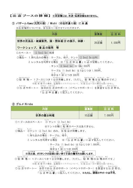 越谷国際フェスティバル2020
