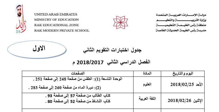 جدول اختبارات التقويم الثاني لجميع المراحل 2019