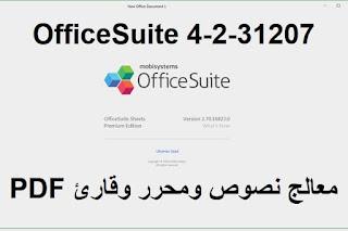 OfficeSuite 4-2-31207 معالج نصوص ومحرر وقارئ PDF