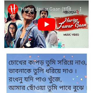 Hariye Jawar Gaan Song Lyrics (হারিয়ে যাওয়ার গান) Paanch Phoron 2   Swastika   Sohini