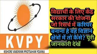 Kishore Vaigyanik Protsahan Yojana.jpg