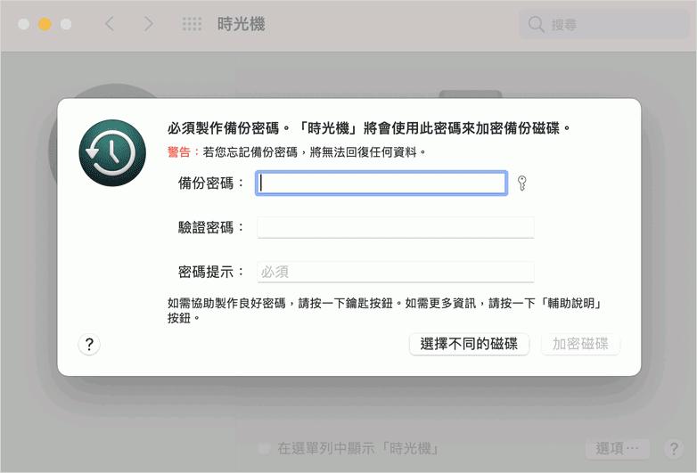 輸入備份硬碟的加密密碼