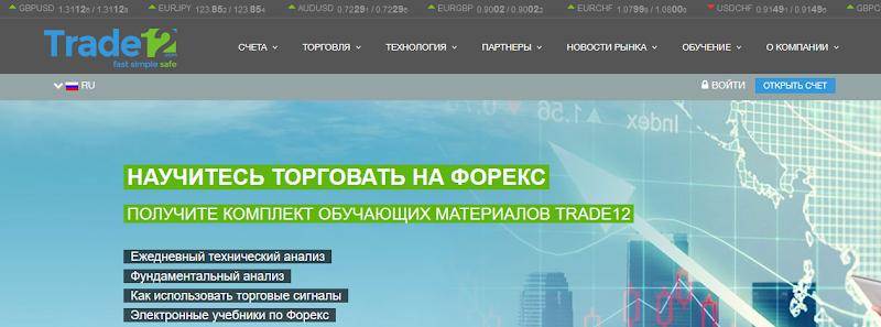 Мошеннический сайт ru.trade12.com – Отзывы, развод. Компания Trade12 мошенники