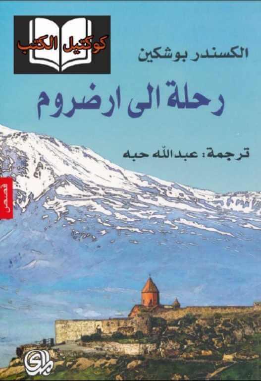 قراءة قصص رحلة إلى ارضروم  لـ الكسندر بوشكين pdf - كوكتيل الكتب