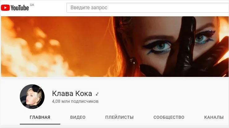Клава Кока имеет более 4 млн подписчиков на YouTube-канале