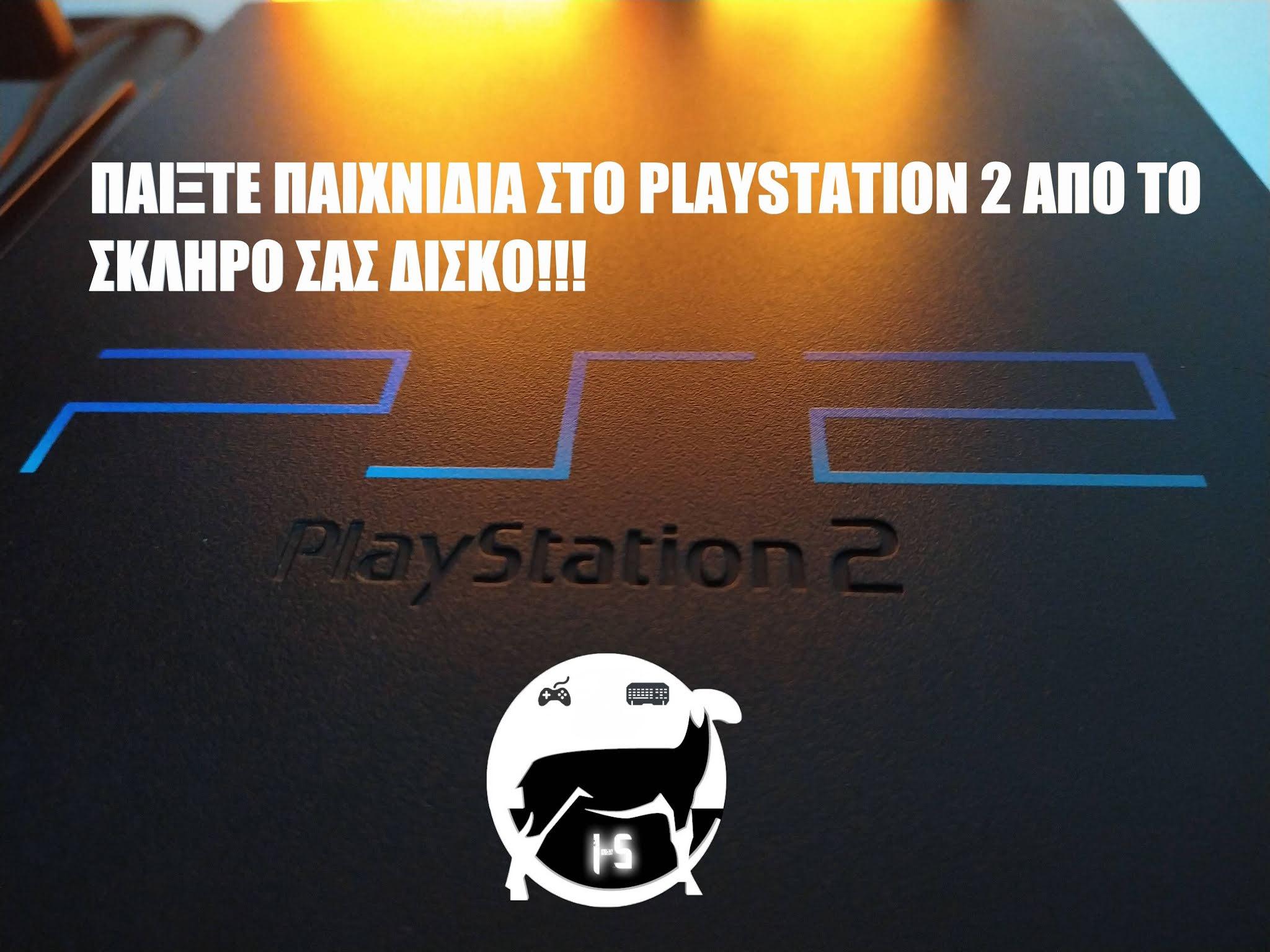 Παίξτε παιχνίδια στο PlayStation 2 μέσω σκληρού δίσκου