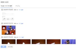 Blogger は Google フォトとも連携可能