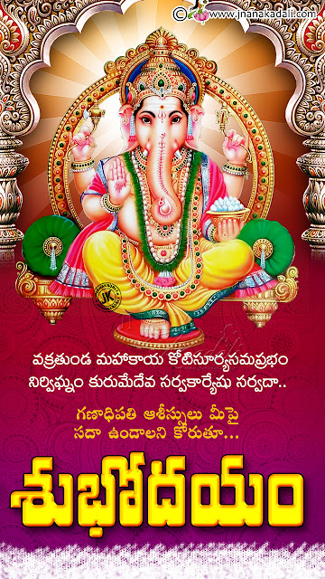 good morning messages images in telugu for WhatsApp status,telugu bhakti quotes images, good morning spiritual greetings designed by manjusarma,good morning quotes in telugu for tiktok users,bhakti good morning quotes in telugu,lord vinayaka blessings,lord ganesh images with good morning greetings in telugu,telugu subhodayam png images,Trending good morning quotes hd wallpapers free download for WhatsApp status