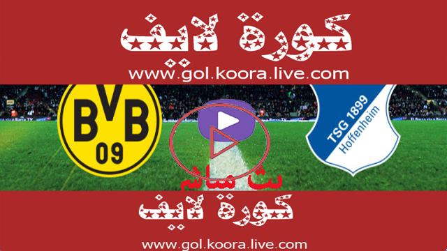 مشاهدة مباراة بوروسيا دورتموند وهوفنهايم بث مباشر يلا شوت اليوم كورة لايف ستار اون لاين 17-10-2020 في الدوري الالماني