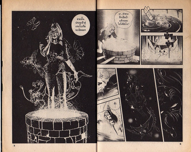 Black Knight Bat - หน้า 4