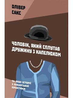 """Огляд книги Олівера Сакса """"Чоловік, який сплутав дружину з капелюхом"""""""