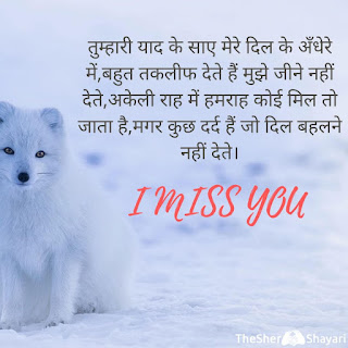 i Miss You Shayari