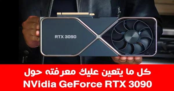 NVidia GeForce RTX 3090 rtecharabic tv 2021