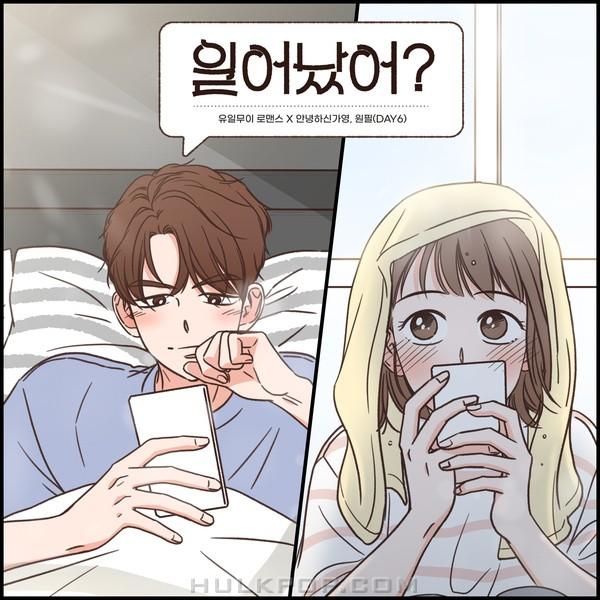 Hello Ga-Young & WONPIL (DAY6) – 일어났어? (유일무이 로맨스 X 안녕하신가영 & 원필 (DAY6)) – Single