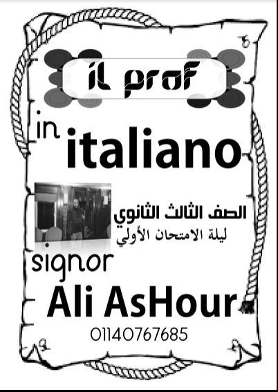 مراجعة ليلة الامتحان فى اللغة الايطالية للصف الثالث الثانوى pdf 2021